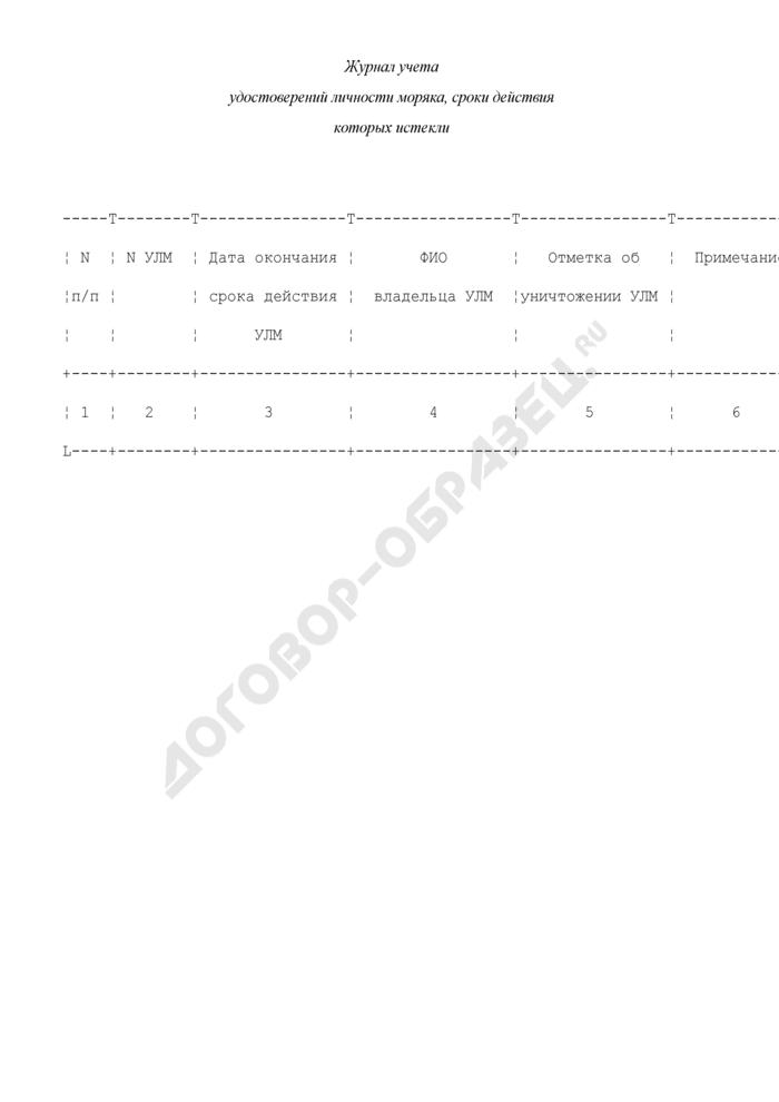 Журнал учета удостоверений личности моряка, сроки действия которых истекли (образец). Страница 1
