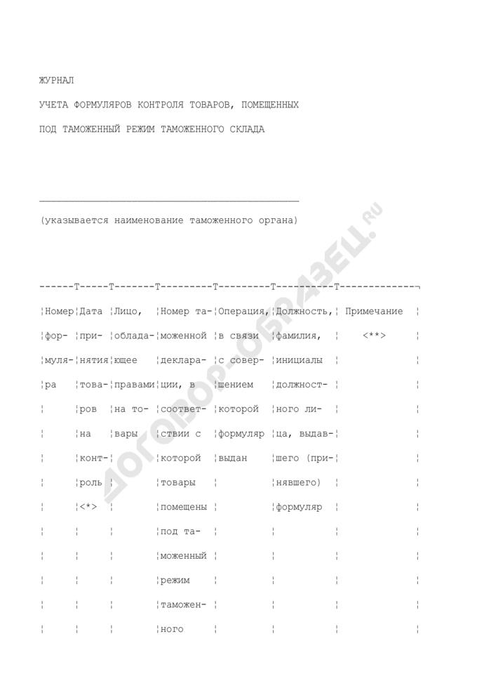 Журнал учета формуляров контроля товаров, помещенных под таможенный режим таможенного склада. Страница 1