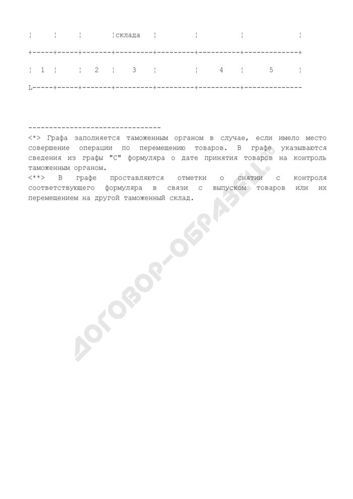 Журнал учета формуляров контроля товаров, помещенных под таможенный режим таможенного склада. Страница 2