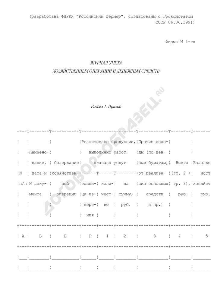 Журнал учета хозяйственных операций и денежных средств. Форма N 4-кх. Страница 1