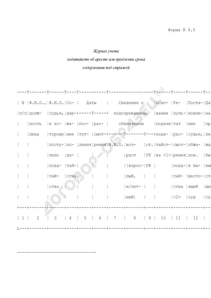 Журнал учета ходатайств об аресте или продлении срока содержания под стражей. Форма N 8.5. Страница 1