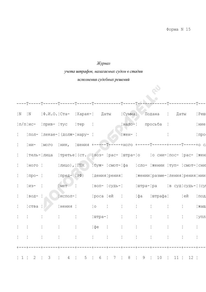 Журнал учета штрафов, налагаемых судом в стадии исполнения судебных решений. Форма N 15. Страница 1