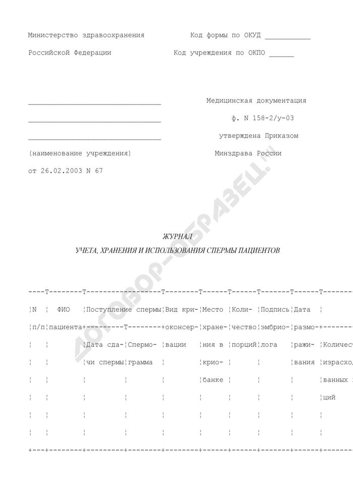 Журнал учета, хранения и использования спермы пациентов. Форма N 158-2/у-03. Страница 1