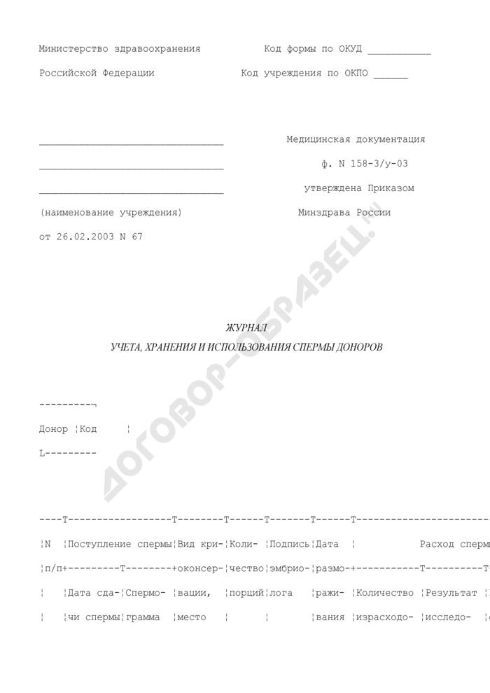 Журнал учета, хранения и использования спермы доноров. Форма N 158-3/у-03. Страница 1