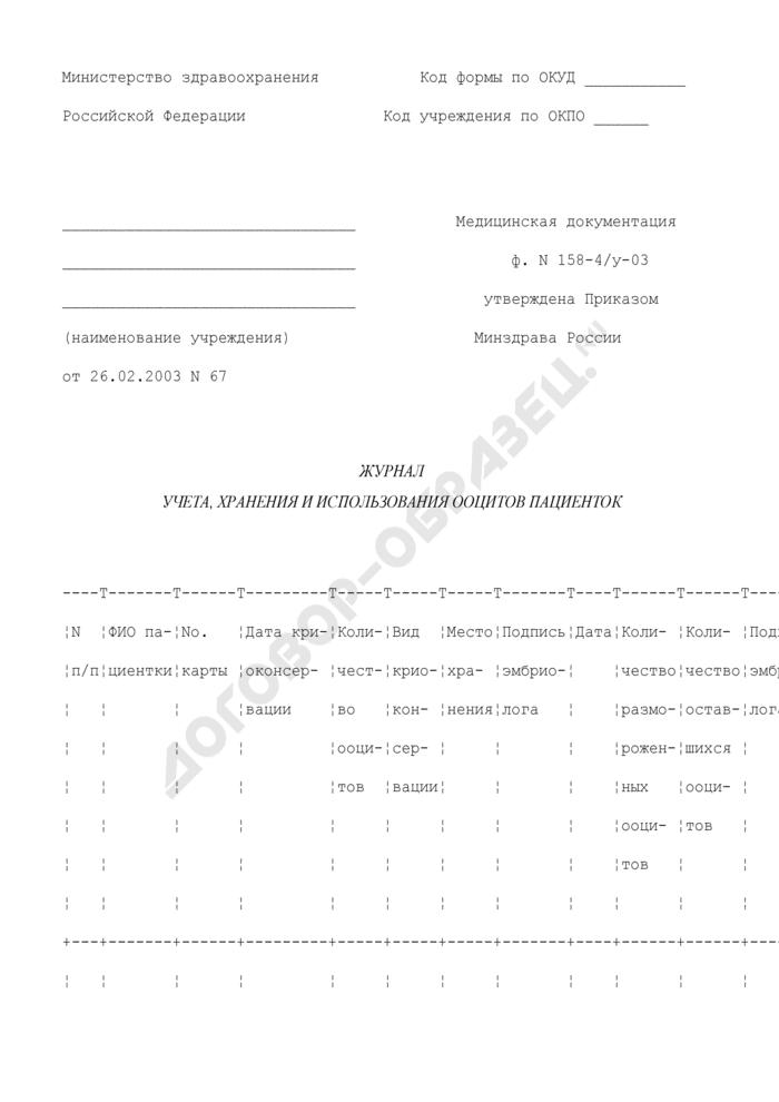 Журнал учета, хранения и использования ооцитов пациенток. Форма N 158-4/у-03. Страница 1