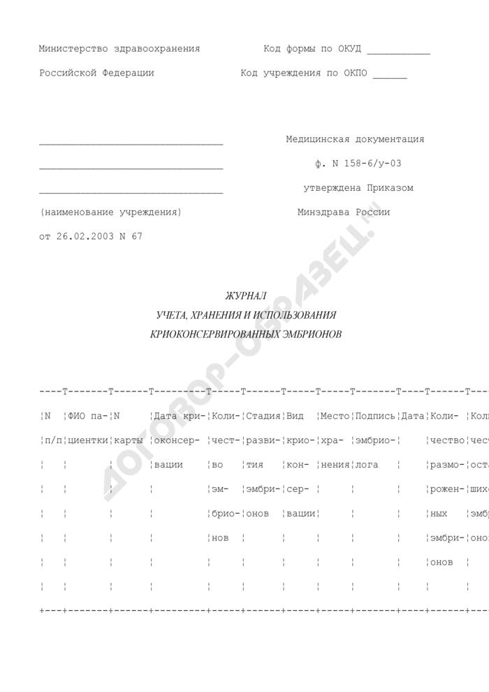Журнал учета, хранения и использования криоконсервированных эмбрионов. Форма N 158-6/у-03. Страница 1