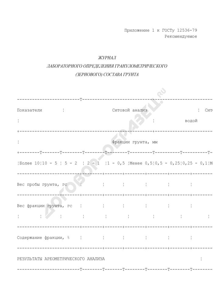 Журнал лабораторного определения гранулометрического (зернового) состава грунта (рекомендуемая форма). Страница 1