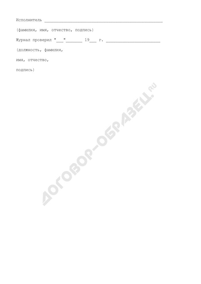 Журнал лабораторного определения гранулометрического (зернового) состава грунта (рекомендуемая форма). Страница 3