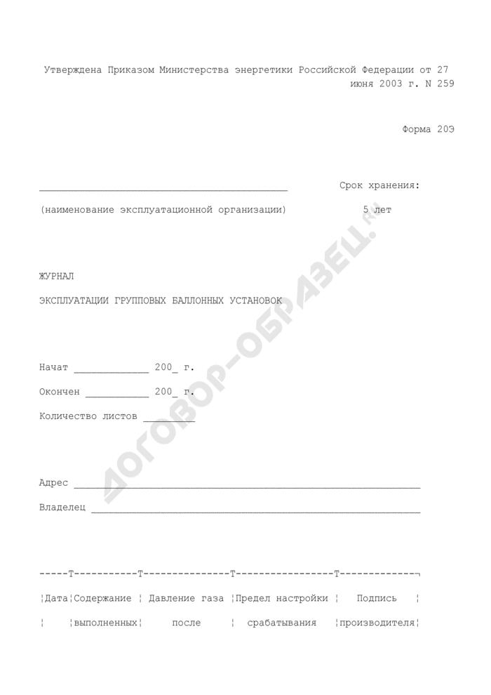 Журнал эксплуатации групповых балонных установок. Форма N 20Э. Страница 1