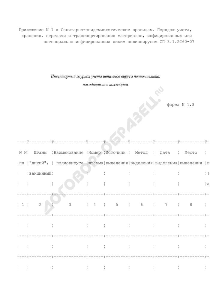 Инвентарный журнал учета штаммов вируса полиомиелита, находящихся в коллекциях. Форма N 1.3. Страница 1