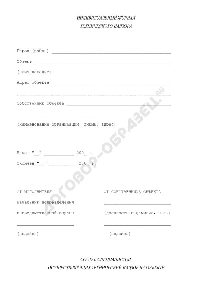 Индивидуальный журнал технического надзора за выполнением проектных и монтажных работ по оборудованию объектов техническими средствами охраны. Страница 1