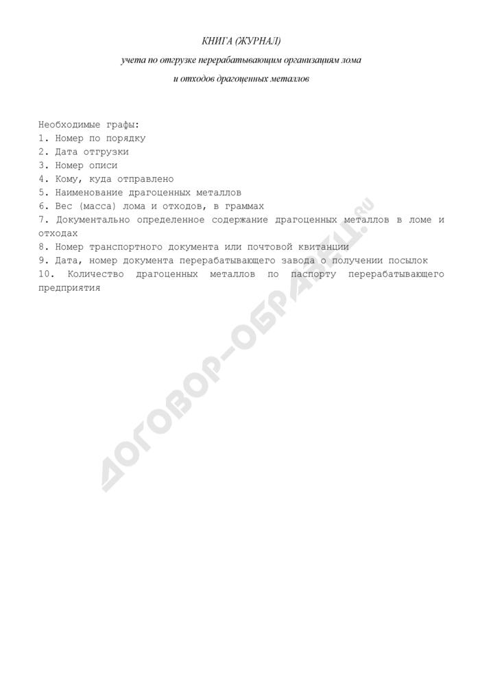 Книга (журнал) учета по отгрузке перерабатывающим организациям лома и отходов драгоценных металлов в Федеральной службе по техническому и экспортному контролю. Страница 1