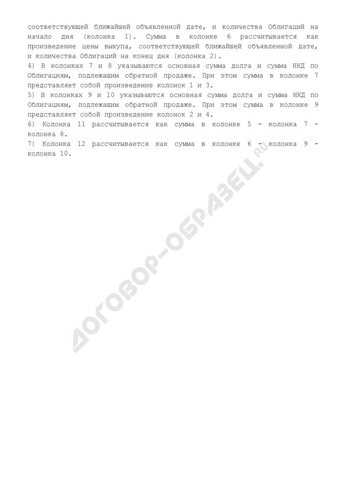 Журнал лицевого учета по сделкам обратной продажи по выпуску облигаций. Страница 3