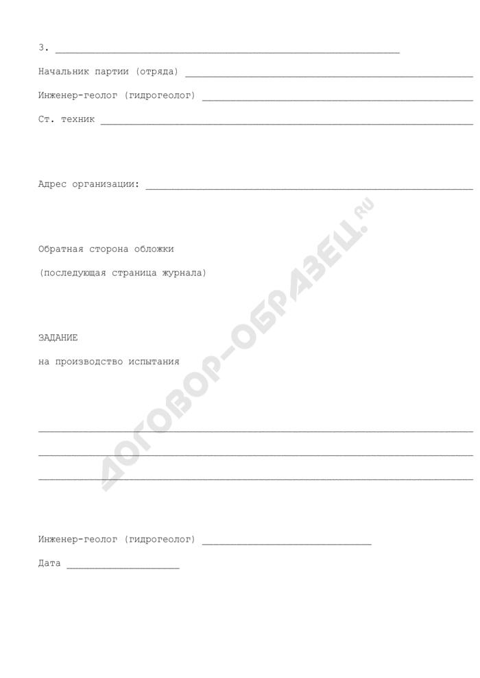 Обложка журнала полевых испытаний методом измерения расхода воды в скважине (рекомендуемая форма). Страница 2