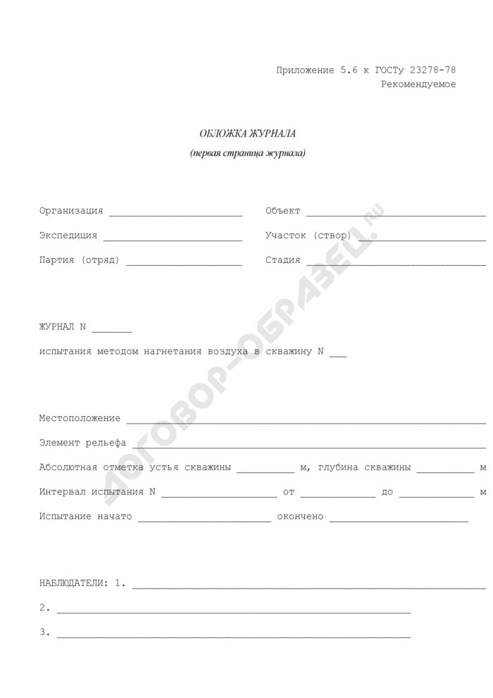 Обложка журнала полевых испытаний методом нагнетания воздуха в скважину (рекомендуемая форма). Страница 1