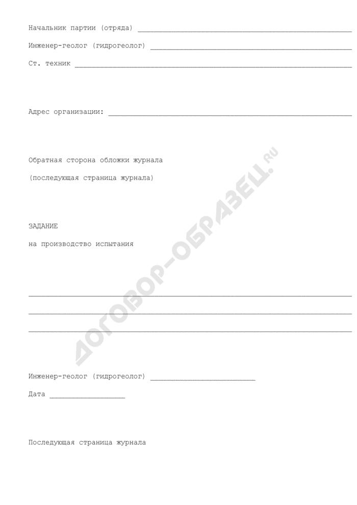 Обложка журнала полевых испытаний методом нагнетания воздуха в скважину (рекомендуемая форма). Страница 2