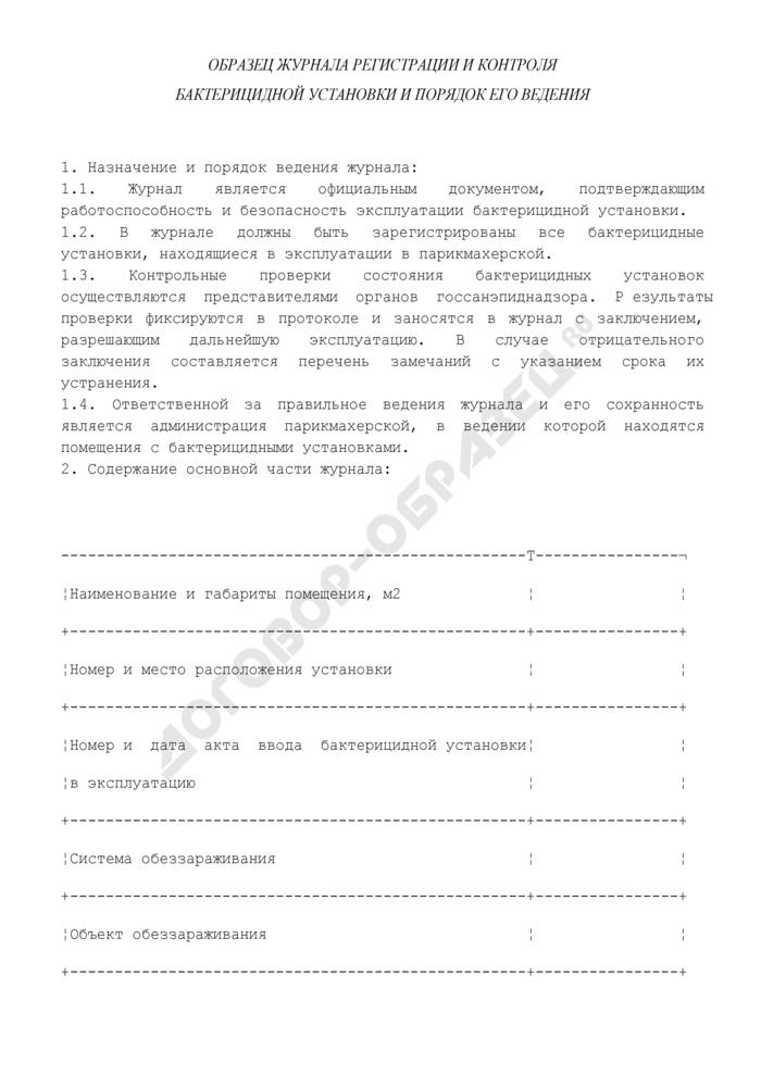 Образец журнала регистрации и контроля бактерицидной установки. Страница 1