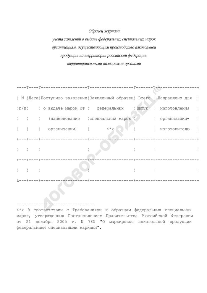 Образец журнала учета заявлений о выдаче федеральных специальных марок организациям, осуществляющим производство алкогольной продукции на территории Российской Федерации, территориальными налоговыми органами. Страница 1