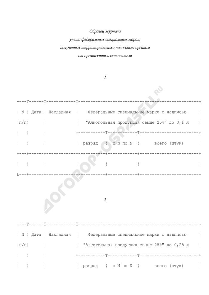 Образец журнала учета федеральных специальных марок для маркировки алкогольной продукции, производимой на территории Российской Федерации, полученных территориальным налоговым органом от организации-изготовителя. Страница 1