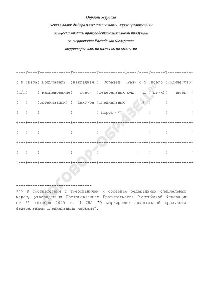 Образец журнала учета выдачи федеральных специальных марок организациям, осуществляющим производство алкогольной продукции на территории Российской Федерации, территориальными налоговыми органами. Страница 1