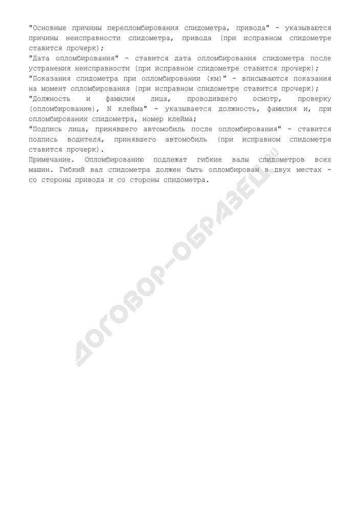 Образец заполнения журнала осмотров спидометров в автотранспортном подразделении органов внутренних дел. Страница 2