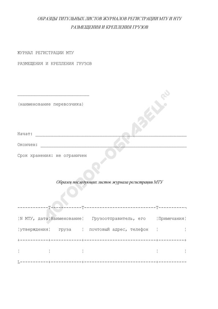Образцы титульных листов журналов регистрации местных технических условий и непредусмотренных технических условий размещения и крепления грузов в вагонах и контейнерах. Страница 1
