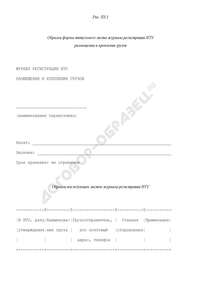 Образцы титульных листов журналов регистрации местных технических условий и непредусмотренных технических условий размещения и крепления грузов в вагонах и контейнерах. Страница 2