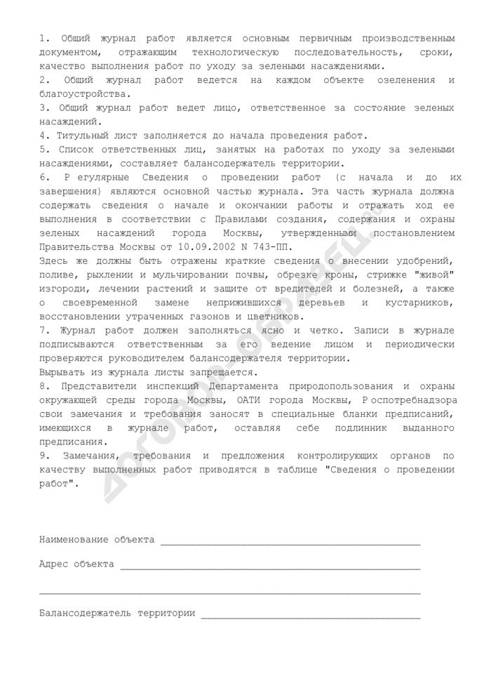 Общий журнал работ по уходу за зелеными насаждениями города Москвы. Страница 2