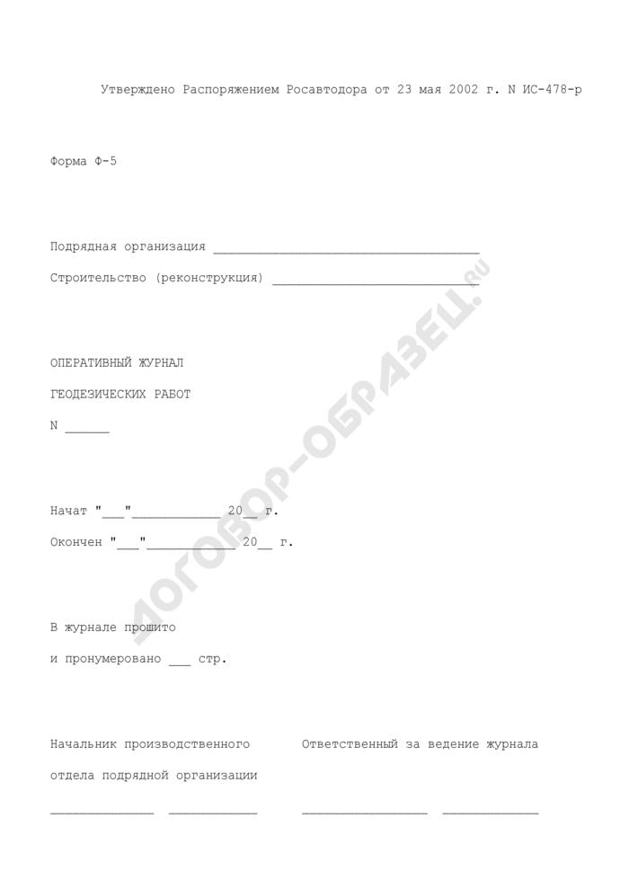 Оперативный журнал геодезических работ. Форма N Ф-5. Страница 1