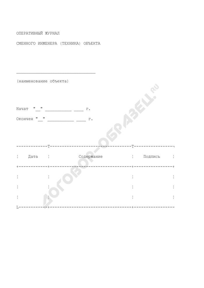 Оперативный журнал сменного инженера (техника) объекта радиотехнического обеспечения полетов воздушных судов. Страница 1