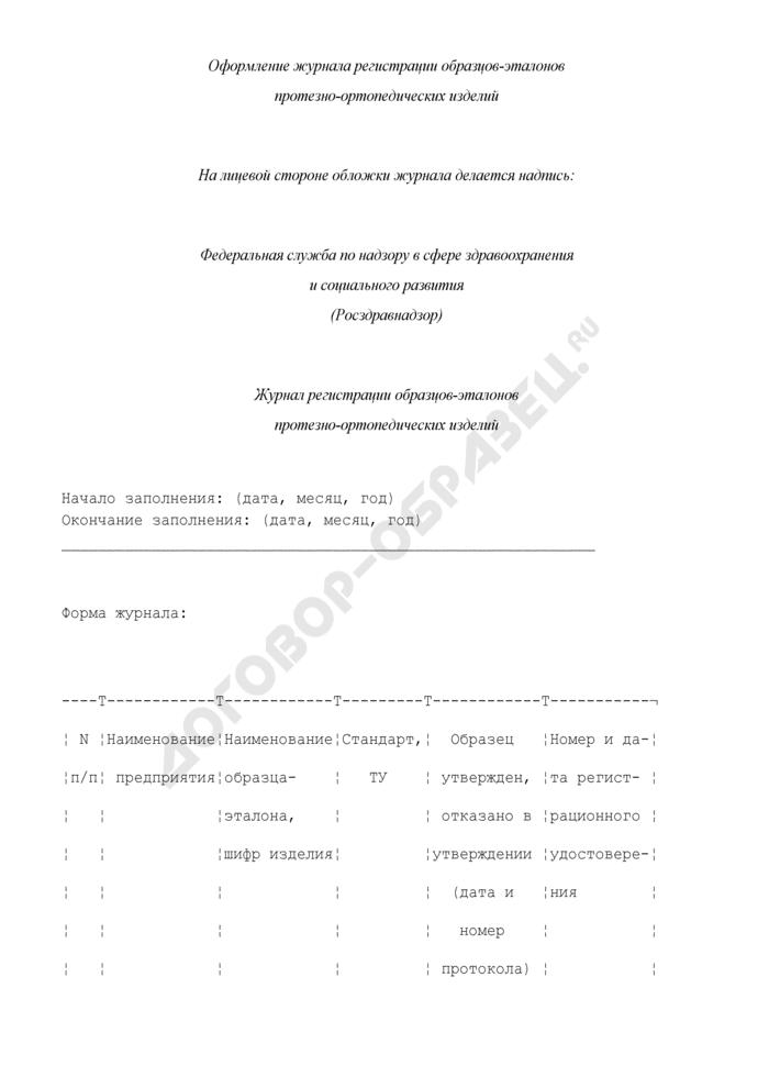Оформление журнала регистрации образцов-эталонов протезно-ортопедических изделий. Страница 1
