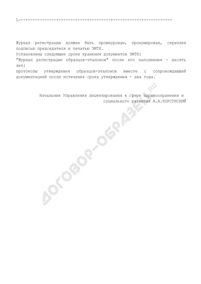 Оформление журнала регистрации образцов-эталонов протезно-ортопедических изделий. Страница 2