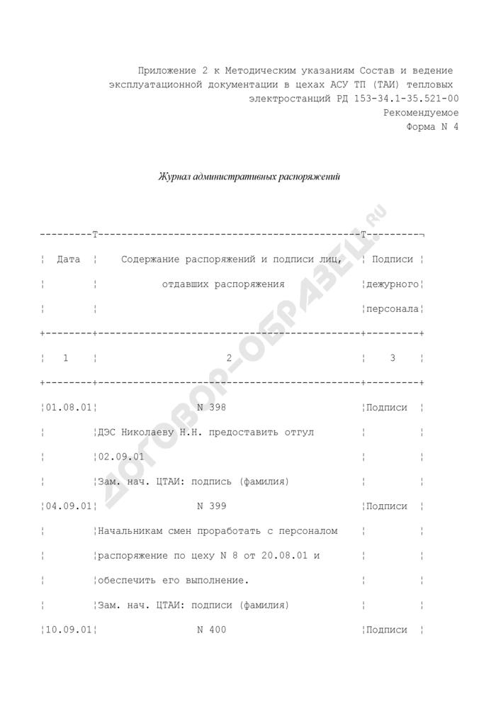 Пример заполнения журнала административных распоряжений для ознакомления дежурного персонала всех оперативных участков в цехах АСУ ТП (таи) тепловых электростанций. Форма N 4 (рекомендуемая). Страница 1