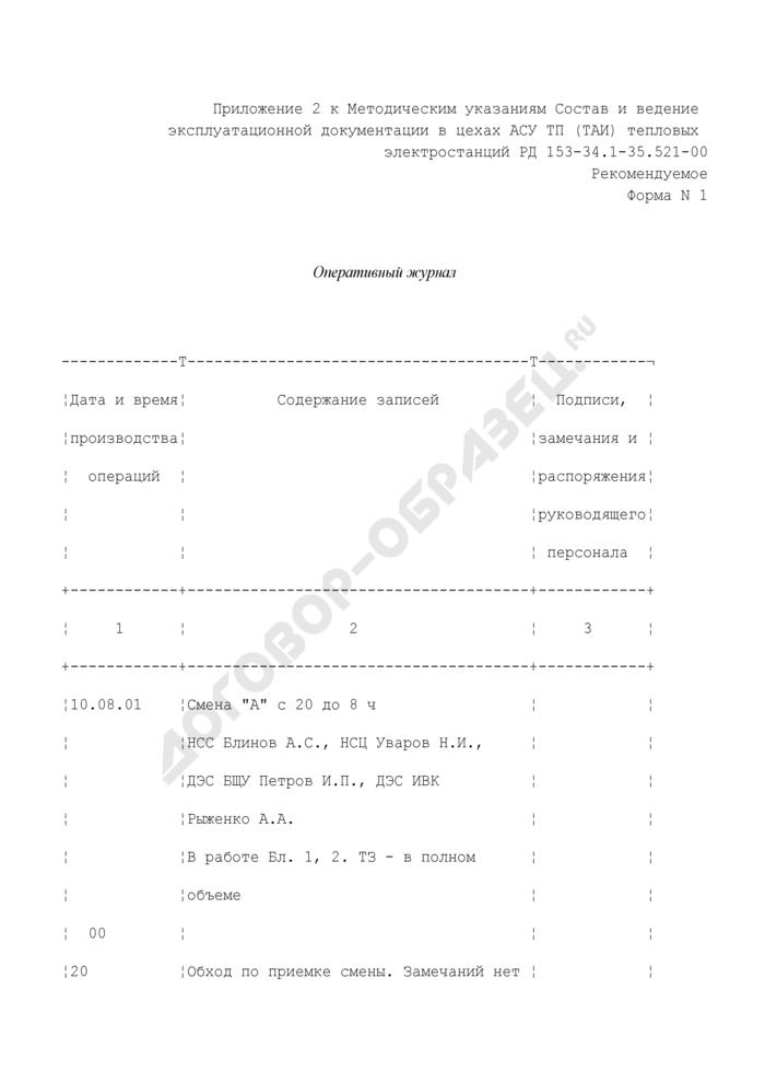 Пример заполнения оперативного журнала приемки и сдачи смены дежурным персоналом в цехах АСУ ТП (ТАИ) тепловых электростанций. Форма N 1 (рекомендуемая). Страница 1