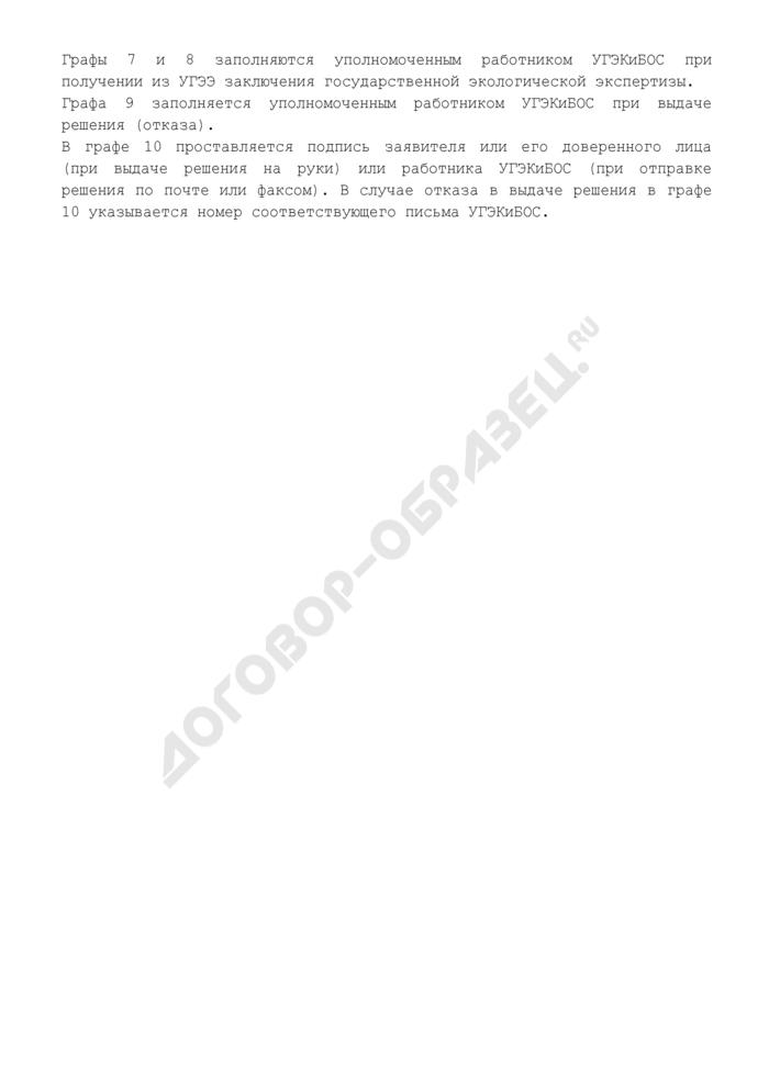 Примерная форма журнала регистрации заявок о возможности ввоза в Российскую Федерацию и вывоза из Российской Федерации озоноразрушающих веществ и содержащей их продукции. Страница 2