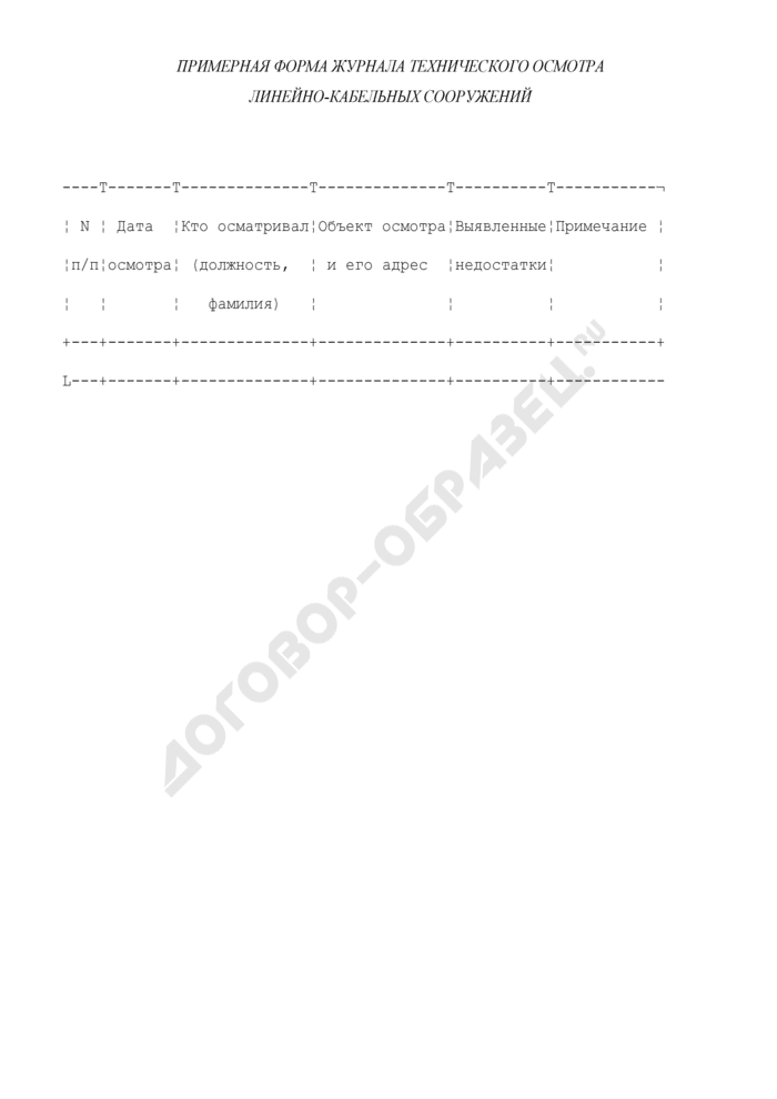 Примерная форма журнала технического осмотра линейно-кабельных сооружений местных сетей связи. Страница 1