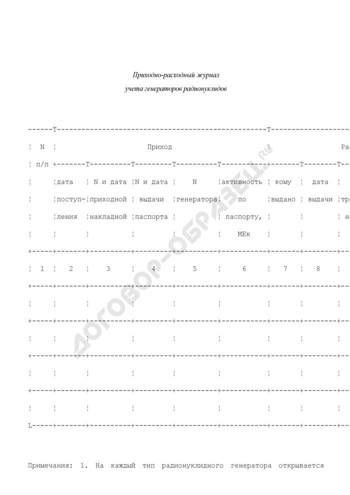 Приходно-расходный журнал учета генераторов радионуклидов. Страница 1