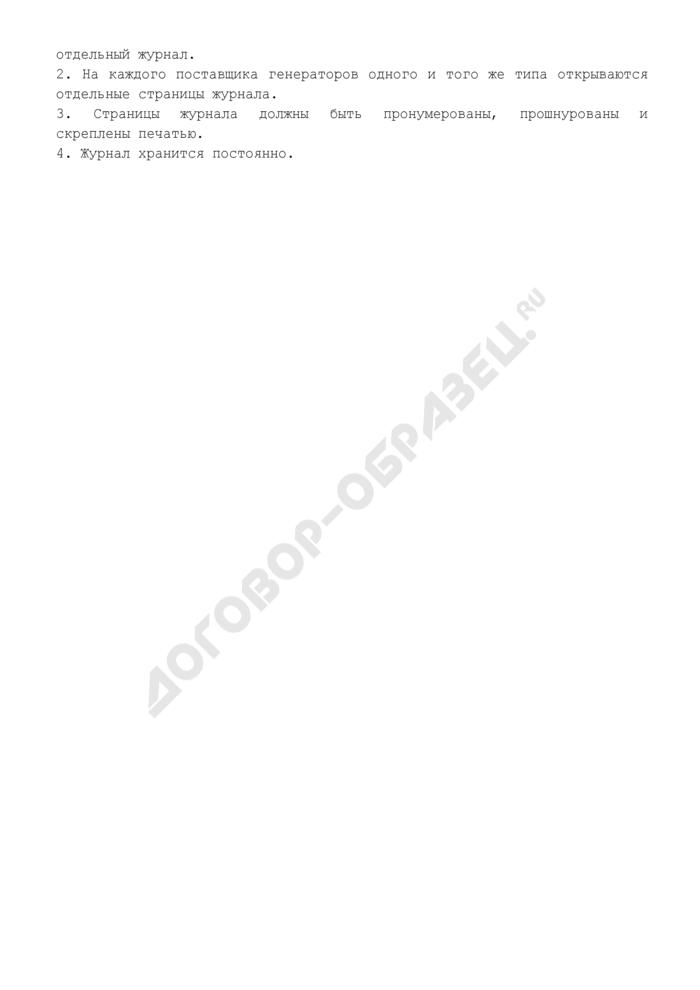 Приходно-расходный журнал учета генераторов радионуклидов. Страница 2