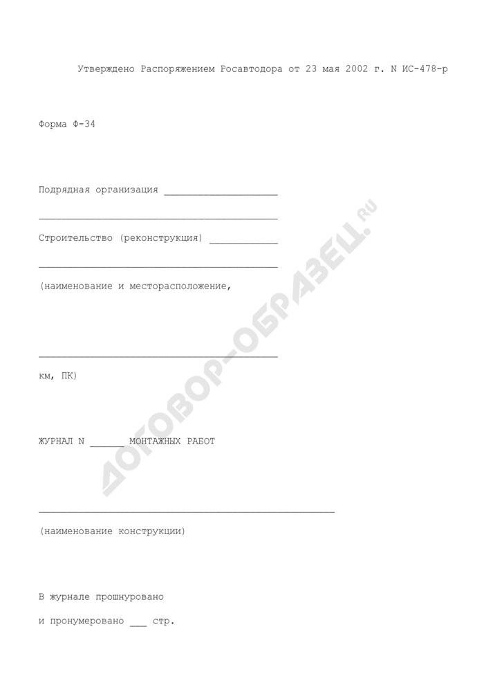 Журнал монтажных работ. Форма N Ф-34. Страница 1
