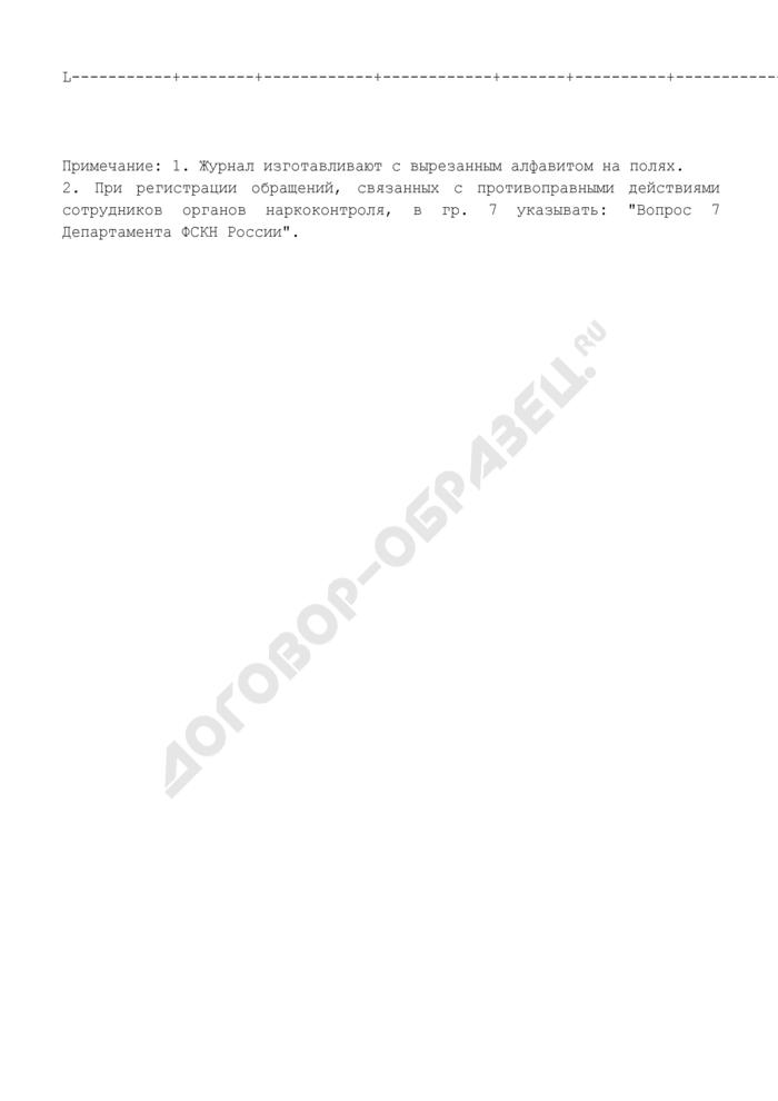Регистрационно-контрольный журнал учета и рассмотрения предложений, заявлений и жалоб граждан в Федеральной службе Российской Федерации по контролю за оборотом наркотиков. Страница 3