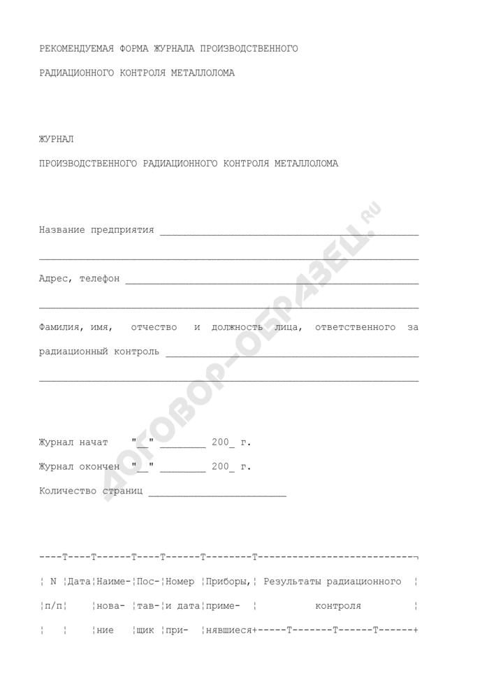 Рекомендуемая форма журнала производственного радиационного контроля металлолома. Страница 1