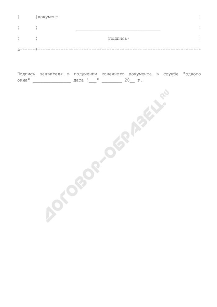"""Типовая форма выписки из электронного журнала регистрации и контроля за обращениями заявителей в службу """"одного окна. Страница 3"""