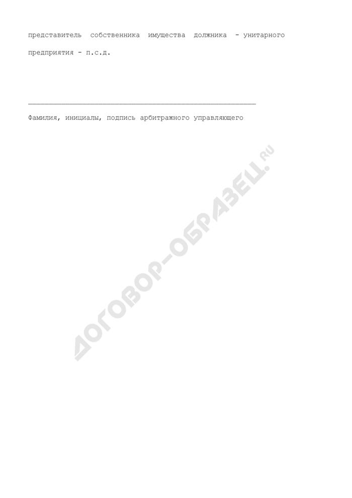 Типовая форма журнала регистрации участников собрания кредиторов. Страница 3