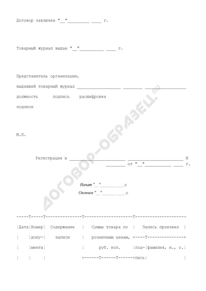 Товарный журнал работника мелкорозничной торговли. Унифицированная форма N ТОРГ-23. Страница 3