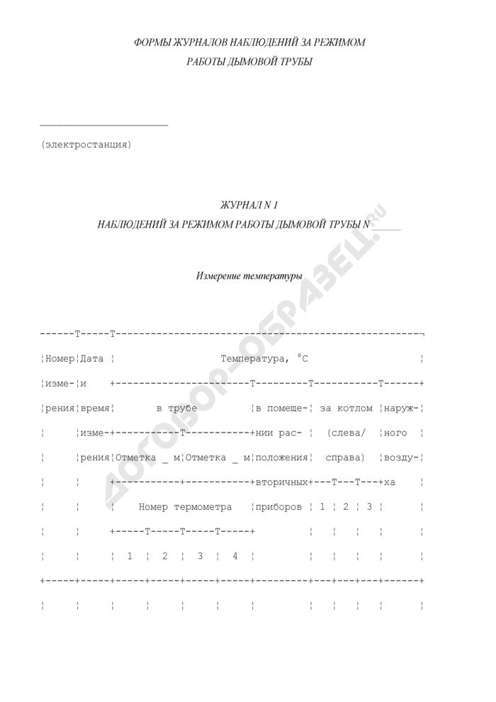 Журнал наблюдений за режимом работы дымовой трубы (измерение температуры). Страница 1