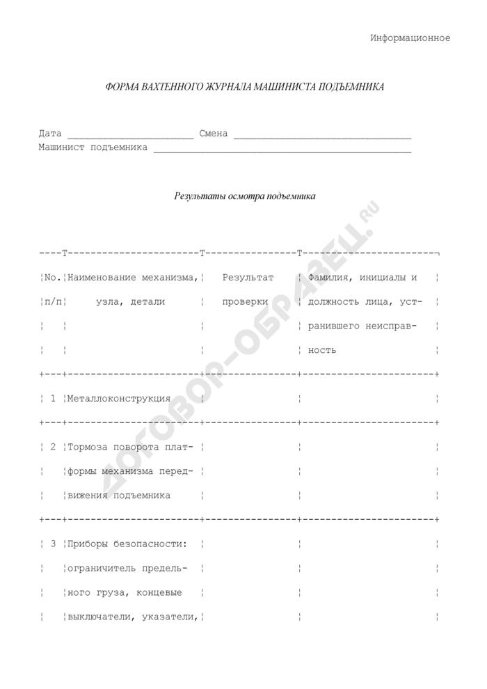 Форма вахтенного журнала машиниста подъемника. Страница 1
