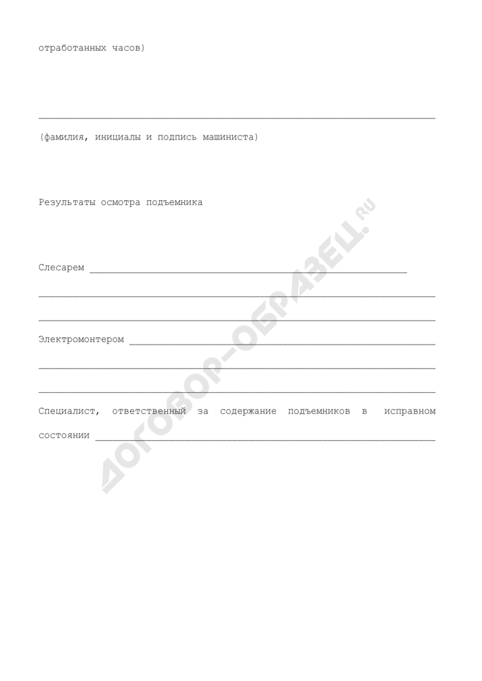 Форма вахтенного журнала машиниста подъемника. Страница 3
