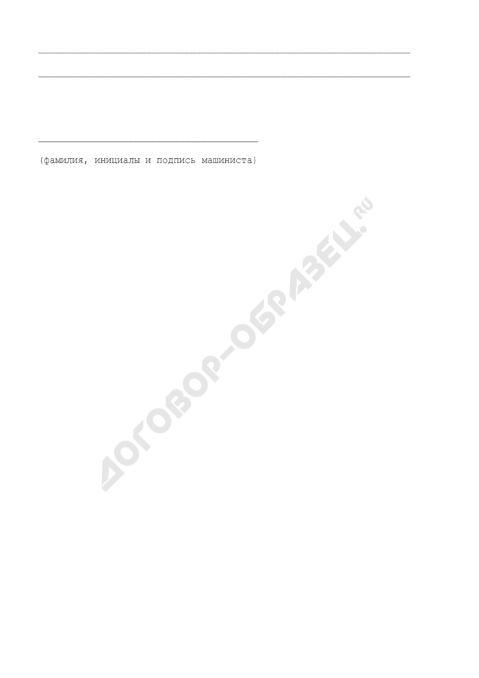 Форма вахтенного журнала крановщика (машиниста) крана-трубоукладчика. Страница 3