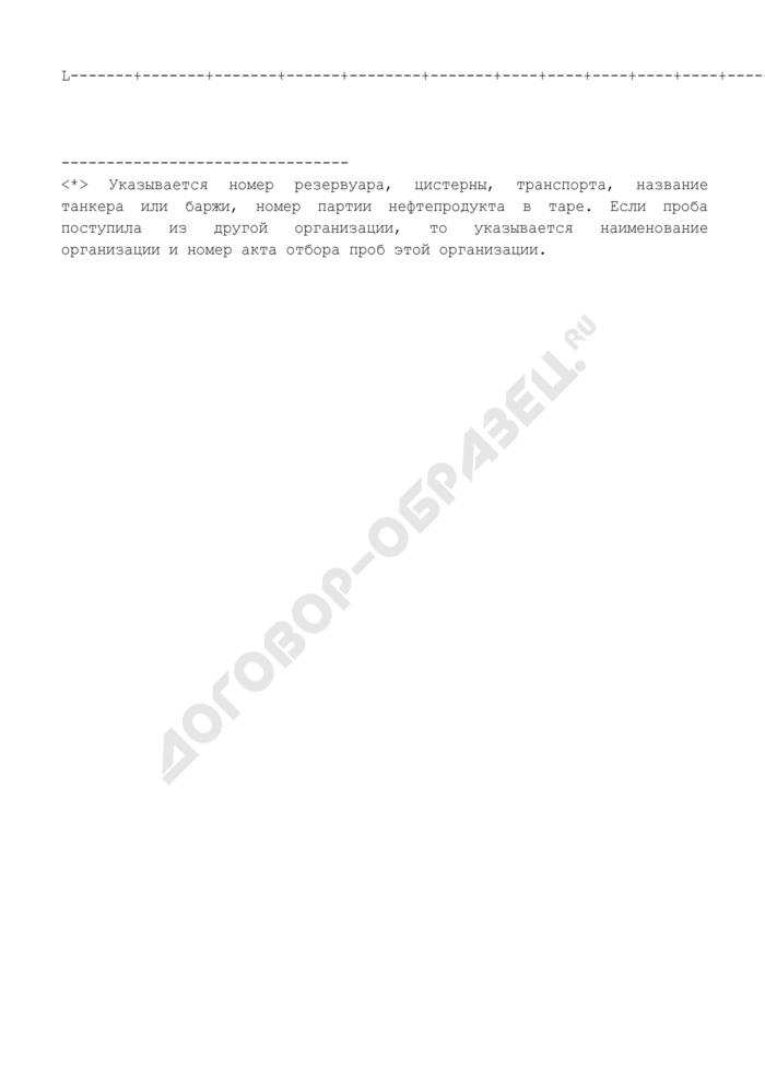 Форма журнала анализа отработанных нефтепродуктов (образец). Страница 2