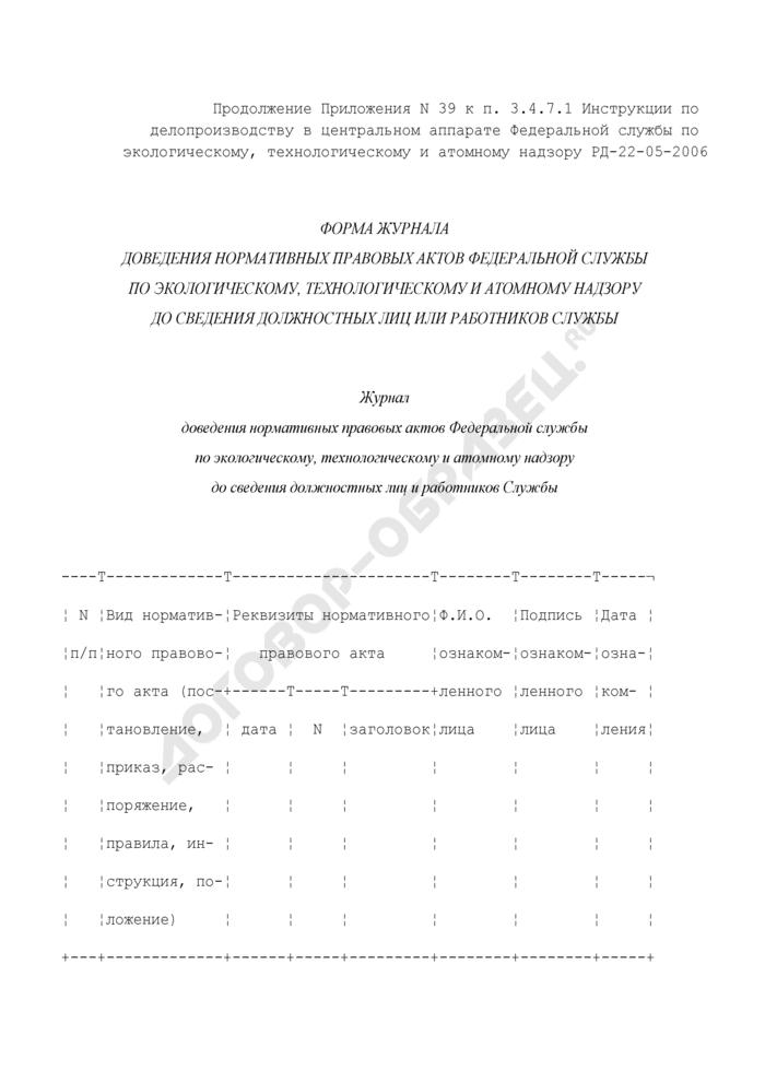 Форма журнала доведения нормативных правовых актов Федеральной службы по экологическому, технологическому и атомному надзору до сведения должностных лиц или работников службы. Страница 1